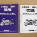 FZR250R サービスマニュアル