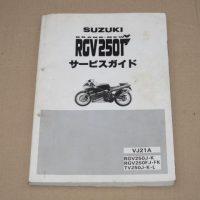 RGV250Γ サービスマニュアル