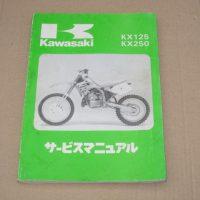 KX250 サービスマニュアル
