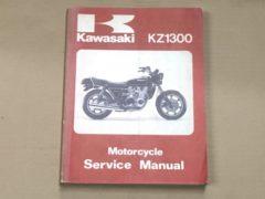 【売約済み】KZ1300 サービスマニュアル (蔵出し情報)